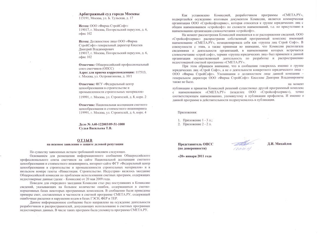 Исковое заявление по программе переселения в 2012г