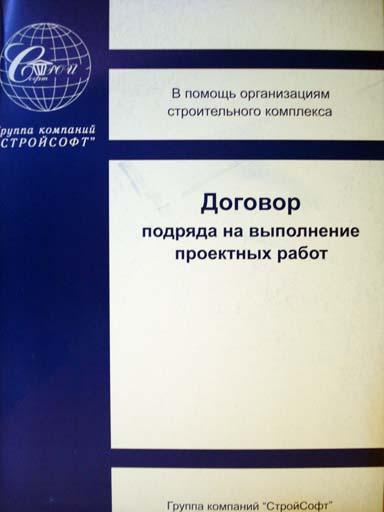 Договор Субподряда На Проектные Работы Образец - фото 7