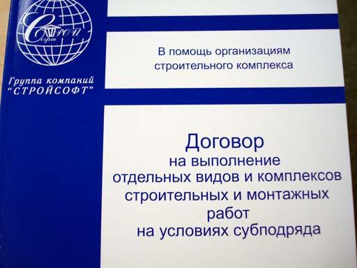 Договор Субподряда На Проектные Работы Образец - фото 6