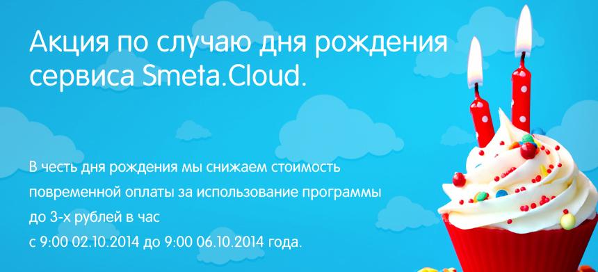 Smeta.Cloud 2 года!