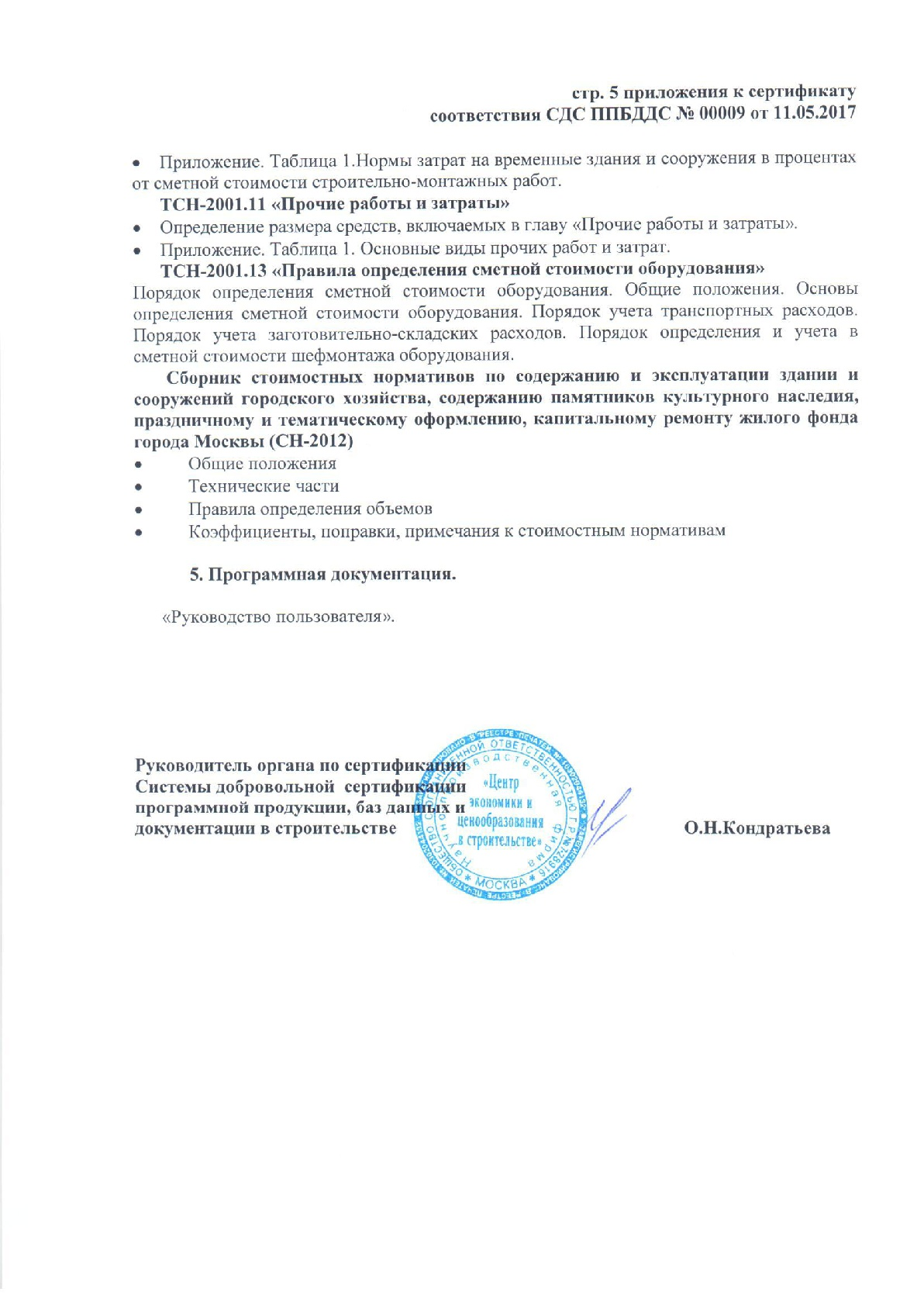 Сертификат на сметные программы