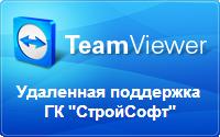 Удаленная поддержка «ГК СтройСофт»